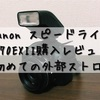 Canon スピードライト 270EX II 購入レビュー!カメラ初心者が外部ストロボを初めて使ってみた感想