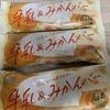 【朗報】牛乳&みかんバー復活【100本いくぞ】