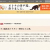明日8月30日のNHKごごナマは「ネコ」特集!