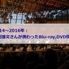 【2014~2016年】栗田博文さんが携わったBlu-ray,DVD情報