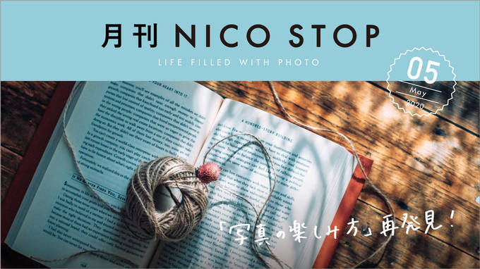 月刊NICO STOP 5月号 | 「写真の楽しみ方」再発見!