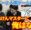 【ダイソーボードゲーム第2弾】18- イチハチ -【プレイ動画】
