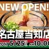 一蘭名古屋当知店5月25日オープン~港区に天然とんこつラーメン専門店が開店