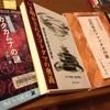 本は偉大な先生:ここ数年の夏の読書のこと
