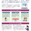 マドック ランディングページサービス【デジタル集客】