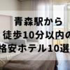 【2019年】青森駅から徒歩10分以内の格安ホテル10選!