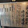 【九州八十八箇所百八霊場】76番 西福寺