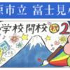 """3年3組記念ソング、6年3組オンライン旅行告知  """"エフエムさがみ""""で放送!"""