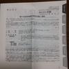 松風 - 第145回定時株主総会招集と配当金