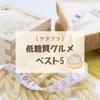【サタプラ】低糖質グルメランキング ベスト5