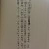 読みすぎ記録No.14【「人望力」の条件/童門冬二】~part.3~