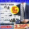 ネクタイの通販価格を比較し「1つだけ」厳選紹介~!ワイシャツ
