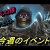 【イベント】10/28~10/31 初勝利3回でチェストGET!