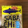 あじげん「SABACHI(サバチ)」の原材料