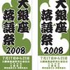 大銀座落語祭2008 2日目