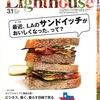 日本語のフリー情報誌『 Lighthouse(ライトハウス) ロサンゼルス版』@カリフォルニア