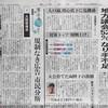 「戦争と平和」報道の使命 目加田説子