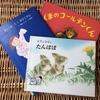 子供の絵本とインテリア雑貨