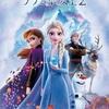アナと雪の女王 2
