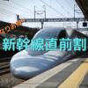 単身赴任の救世主!新幹線直前割がかなりお得な件について。新幹線が安い!?