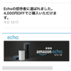 Amazon Echo の購入に招待されたので購入する