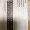 日本教育書道芸術院で学習した学習記録 13カ月目~15カ月目 高いです!!