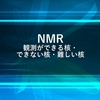 NMRで観測ができる核・できない核・難しい核