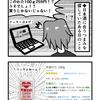 日常4コマ~谷川八百八十七の②~