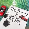 『フェラーリと鉄瓶』 奥山清行 著 (おすすめ本)