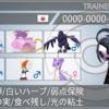 【剣盾S7 最終84位/レート2058】オーロラハーブティー*改