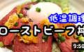 ■【低温調理】ローストビーフ丼