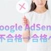 2019年GoogleAdSense不合格…合格までにした7つのこと