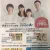 損保ジャパン 保険「UGOKU」