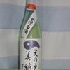 【天の戸】美稲 発泡白酒