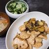 鶏むねとなすの炒め物、スープ、酢の物/ピザ