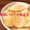【擬人化キボンヌ】美味いポテチ四天王