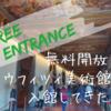 フィレンツェといえば!定番のウフィツィ美術館に無料で入館してきた。