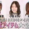 第17回 AKB48 YouTube特別企画「イメチェン48」