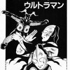 「オレは…宇宙警備隊アンドロメダ星雲支部隊長…メロスだ!!」(当時オレ「だれー!?」(笑)) #ザウルトラマン #内山まもる #メロス #ジャッカル大魔王