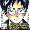 今すごく読みたい本 『漫画 君たちはどう生きるか』吉野源三郎