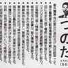 角田統領の選挙公報(2005, 2009, 2013年東京都議会選、2015, 2019年瑞穂町議会選)