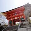 修学旅行生にまぎれ込みつつ、清水寺&地主神社