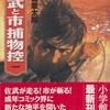 コミックス「佐武と市捕物控」石ノ森章太郎