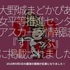 316食目「大野城まどかぴあ 男女平等推進センター アスカーラ情報誌『すてっぷ』に掲載されました」2018年9月6日の講演の模様が記事になりました!