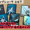 ターンアップシャーク ゲーム紹介