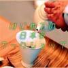【煎茶道翼仙教室】ー中止ー3月22日(日)「はじめての日本茶ワークショップ大阪」
