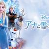 【iTunes Store】「アナと雪の女王2 (字幕/吹替)(2019)」今だけレンタル300円