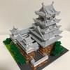 姫路城、完成。