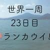 【世界一周23日目】免税パラダイス!ランカウイ島へ!