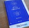 株主優待~(9980)マルコの優待カタログ